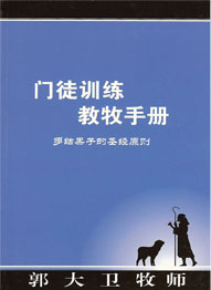 Simplified Chinese Disciple Making minister